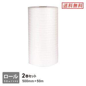 ミラーマット ロール(幅500mm×50m) 2巻セット