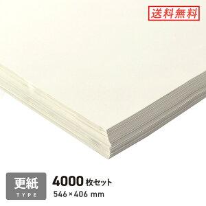 更紙(ざらがみ)・ ボーガスペーパー 緩衝材 【546×406mm】 4000枚セット