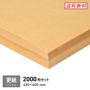 両更クラフト紙 50g 450×600mm 2000枚セット