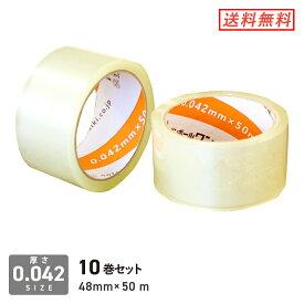 OPPテープ 48mm×50m 軽・中梱包用/0.042mm厚 10巻セット