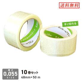 OPPテープ 手で切れるタイプ 48mm×50m 軽・中梱包用/0.055mm厚 10巻セット
