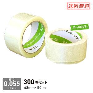 OPPテープ 手で切れるタイプ 48mm×50m 軽・中梱包用/0.055mm厚 300巻セット
