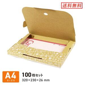 クリックポスト・ゆうパケット対応デザインメール便ケース(A4厚さ3cmテープレス) 320×230×深さ26mm 100枚セット