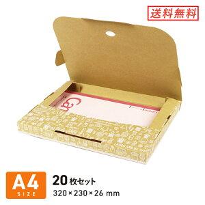 クリックポスト・ゆうパケット対応デザインメール便ケース(A4厚さ3cmテープレス) 320×230×深さ26mm 20枚セット
