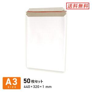 A3 厚紙封筒(開封ジッパー付き) 定形外郵便・宅配80サイズ 50枚セット