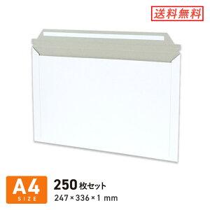 A4・角2厚紙封筒(開封ジッパー付き) クリックポスト・ゆうパケット 247 × 336 × 深さ 1 mm 250枚セット