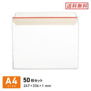 A4・角2厚紙封筒(開封ジッパー付き) クリックポスト・ゆうパケット 247 × 336 × 深さ 1 mm 50枚セット