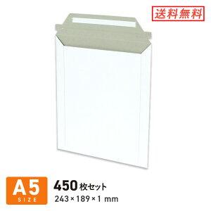 A5・厚紙封筒(開封ジッパー付き) ネコポス・クリックポスト対応 243 × 189 × 深さ 1 mm 450枚セット