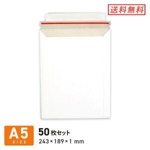 A5・厚紙封筒(開封ジッパー付き) ネコポス・クリックポスト対応 243 × 189 × 深さ 1 mm 50枚セット