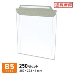 B5・厚紙封筒(開封ジッパー付き) ネコポス・クリックポスト対応 287 × 223 × 深さ 1 mm 250枚セット