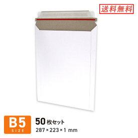 B5・厚紙封筒(開封ジッパー付き) ネコポス・クリックポスト対応 287 × 223 × 深さ 1 mm 50枚セット
