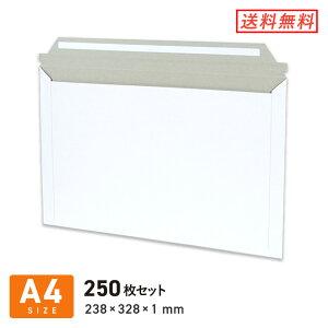 A4メール便対応・厚紙封筒(開封ジッパー付き) クリックポスト・ゆうパケット対応 238 × 328 × 深さ 1 mm 250枚セット