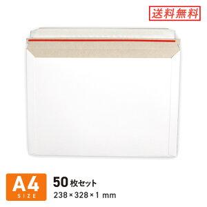 A4メール便対応・厚紙封筒(開封ジッパー付き) クリックポスト・ゆうパケット対応 238 × 328 × 深さ 1 mm 50枚セット