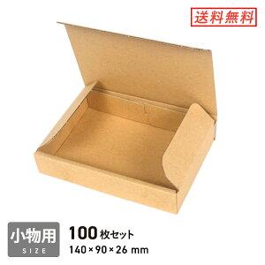 ゆうパケット・クリックポスト最小サイズ N式 140 × 90 × 深さ 26 mm 100枚セット