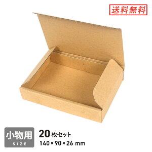 ゆうパケット・クリックポスト最小サイズ N式 140 × 90 × 深さ 26 mm 20枚セット