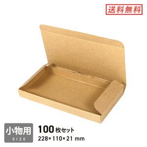 【ネコポス(最小サイズ)・定形外郵便】厚さ2.5cm・N式ケース 100枚セット