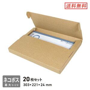 【クリックポスト・ネコポス(個人フリマ向け)】A4厚さ3.0cm・テープレスケース 20枚セット