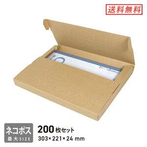 【クリックポスト・ネコポス(個人フリマ向け)】A4厚さ3.0cm・テープレスケース 200枚セット