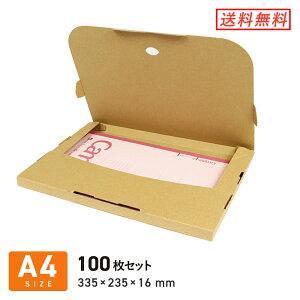 クロネコDM便最大サイズ(メール便ケース)テープレスケースヤッコ変形型 335×235×深さ16mm 100枚セット