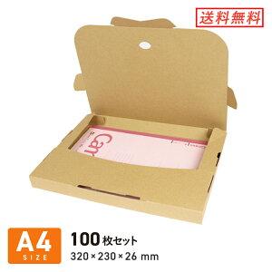 クリックポスト・ゆうパケット用ダンボール(ケース)A4(テープレス)厚さ3cm 320×230×深さ26mm 100枚セット