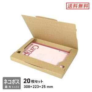 【クリックポスト・ネコポス(個人フリマ向け)】A4厚さ3.0cm・ジッパー付きケース 20枚セット