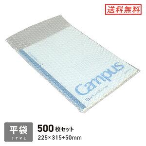 プチプチ 平袋品(A4・角2封筒用) 500枚セット