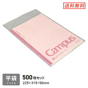 プチプチ 平袋品(A4・角2封筒用)外側極小粒 500枚セット