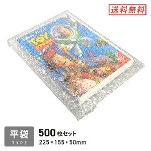 プチプチ 平袋品(DVD・小物用) 500枚セット