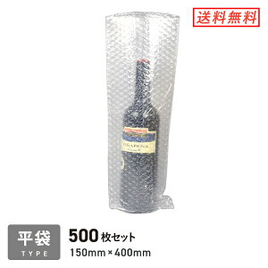プチプチ 平袋品(ワイン用) 500枚セット