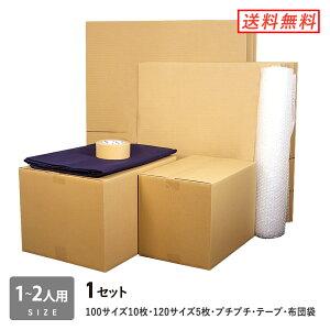 ダンボール 引っ越しセット 1〜2人用 (段ボール箱 15枚、プチプチ、テープ、布団袋) 引越し・配送用