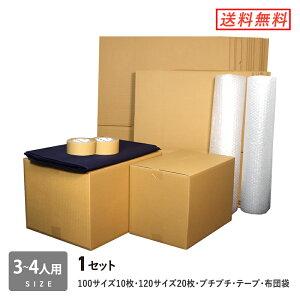 ダンボール 引っ越しセット 3〜4人用 (段ボール箱 30枚、プチプチ、テープ、布団袋) 引越し・配送用