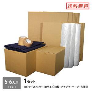 ダンボール 引っ越しセット 4〜5人用 (段ボール箱 50枚、プチプチ、テープ、布団袋) 引越し・配送用