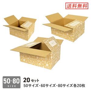 ダンボール 段ボール箱 デザイン印刷カフェ柄(段ボール3サイズ各20枚セット)