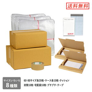 ダンボール 段ボール箱 通販用梱包キットゆうパケットクッション封筒緩衝材付き(梱包資材8種セット)