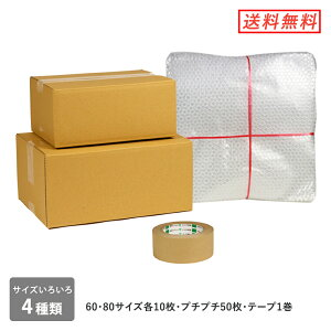 ダンボール 段ボール箱 梱包キット茶(段ボール2サイズプチプチテープセット)