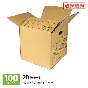 ダンボール 段ボール箱 収納・引越し用(持ち手穴付き)100サイズ 320×320×深さ310mm 20枚セット