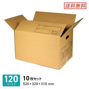 ダンボール 段ボール箱 収納・引越し用(持ち手穴付き)120サイズ 520×320×深さ310mm 10枚セット