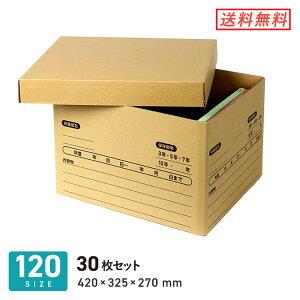 ダンボール 段ボール箱 書類保管用・文書保存箱(A4・B4・蓋・手穴付き) 420×325×深さ270mm 30セット