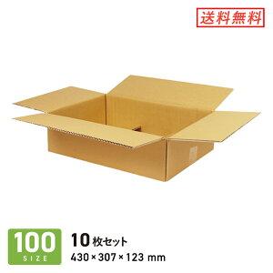 ダンボール 段ボール箱 宅配100サイズ(定形外郵便最大・国際郵便対応) 10枚セット