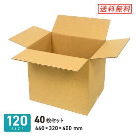 ダンボール 段ボール箱 A3サイズ宅配120サイズ 440×320×深さ400mm 40枚セット