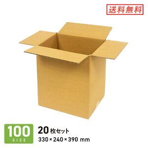 ダンボール 段ボール箱 A4サイズ宅配100サイズ 330×240×深さ390mm 20枚セット