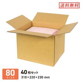 ダンボール 段ボール箱 A4サイズ宅配80サイズ 310×220×深さ230mm 40枚セット