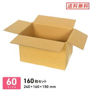ダンボール 段ボール箱 A5サイズ宅配60サイズ 240×160×深さ150mm 160枚セット