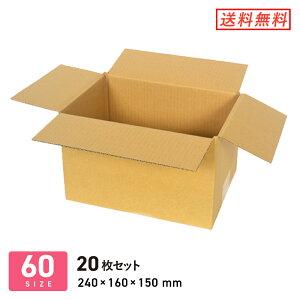 ダンボール 段ボール箱 A5サイズ宅配60サイズ 240×160×深さ150mm 20枚セット