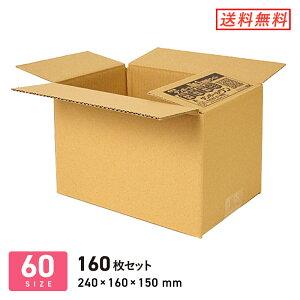 ダンボール 段ボール箱 宅配60サイズ広告入り 240×160×深さ150mm 160枚セット