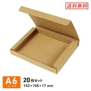 定形外郵便用ダンボール(ケース) A6(N式) 厚さ2cm 【 153 × 105 × 深さ 17 mm】 20枚セット