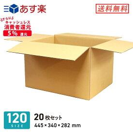ダンボール 段ボール箱 120サイズ 引越し・配送用 20枚セット