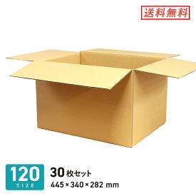 ダンボール 段ボール箱 120サイズ 引越し・配送用 30枚セット