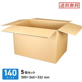 ダンボール 段ボール箱 140サイズ 引越し・配送用 5枚セット