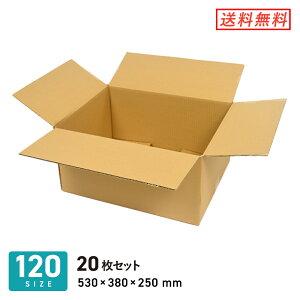 ダンボール 段ボール箱 B3サイズ宅配120サイズ 530×380×深さ250mm 20枚セット